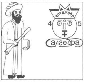 al-djebr