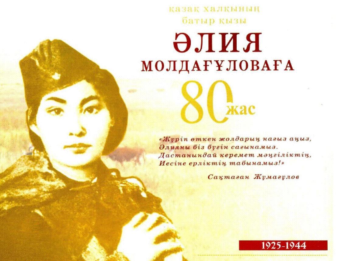 әлия молдағұлова фото