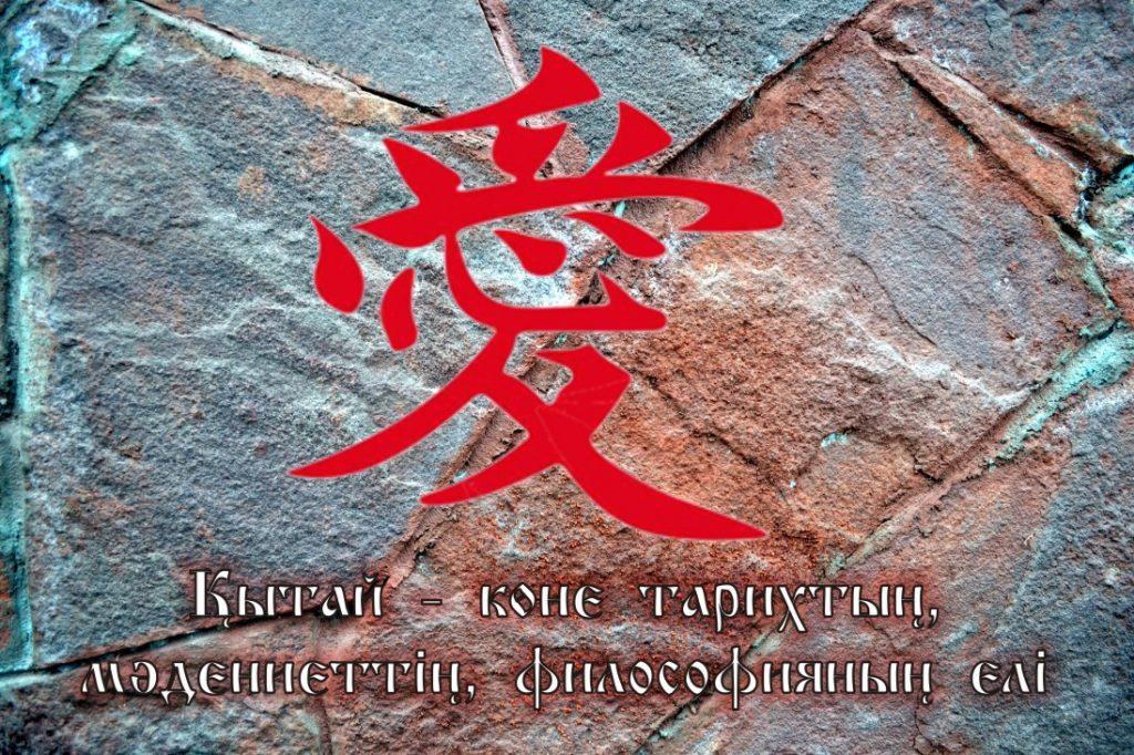 Ежелгі Қытай тарихы мен мәдениеті