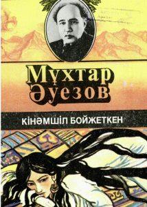 Мұхтар Әуезов туралы мәлімет