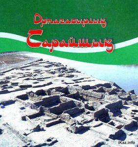Сарайшық қаласы туралы мәлімет