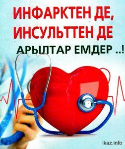 Инфаркт ауру туралы мәлімет