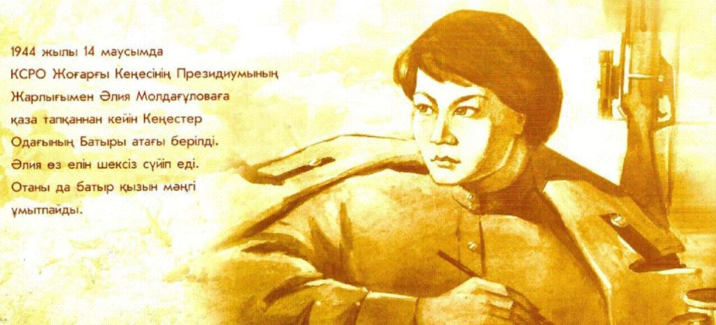 1944 жылы 14 маусымда Әлия Молдағұловаға Кеңес Одағының батыры атағы берілді